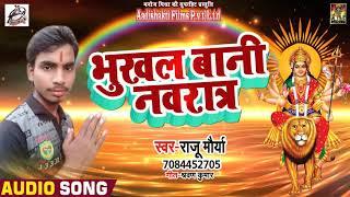 Raju Maurya का # Bhojpuri देवी गीत - Bhukhal Bani Navratra  - navratra Song 2018
