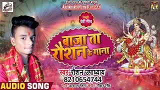 Roshan Upadhaya #New #Devi #Geet 2018 - Bajata Roshan Ke Gana - Navratra Songs