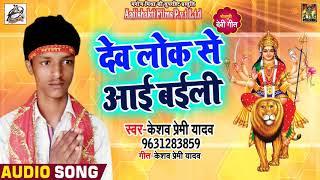 #Superhit  देवी गीत  - Devlok Se Aayi gayeli  - Kesaw Premi Pal- Devi Geet