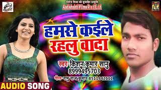 किशन कुमार सानु का सुपरहिट लोकगीत 2018 - Hamse Kayele Rahlu Wada - New Bhojpuri Song