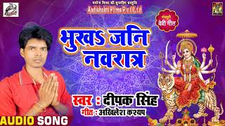 Deepak Singh का सुपरहिट Devi Geet 2018 - Bhukhi Jan Navratar  - New Bhakti Song
