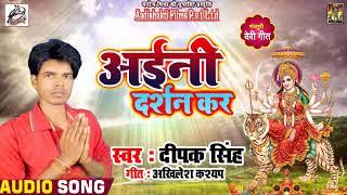 सुपरहिट Devi Geet 2018 - अईनी दर्शन करे  - Deepak Singh-  New Bhojpuri  Bhakti Song