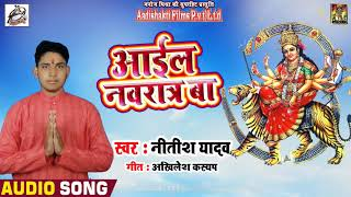 New Bhojpuri देवी गीत - आईल नवरात्र बा - Nitish Yadav - Latest navratra Song 2018