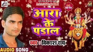#New #Bhojpuri देवी गीत - आरा के पंडाल - #Vikash Rai - Latest Navratra Song 2018