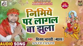 #New  #Bhojpuri देवी गीत - निमेये पर लागल बा झुला - #Vijay_Bharti ( Byas ) - navratra Song 2018