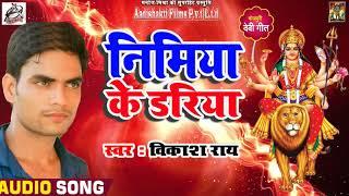 2018 का सबसे हिट देवी गीत - निमिया के डरिया - #Vikash_Rai -  Latest Navratra Song 2018