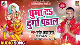 #New #Bhojpuri देवी गीत - घुमा दs दुर्गा पंडाल - Sandeep Lal Yadav  - Navratra Song 2018
