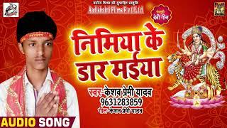 #Kesaw Premi Pal  का New देवी गीत प्रस्तुति - Nimiya Ke Daar Maiya  - Devi Geet