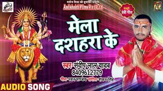 2018 का सबसे हिट देवी गीत - मेला दशहरा के  - Sandeep Lal Yadav - Navratra Song 2018