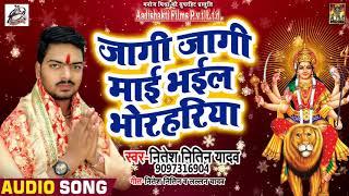2018 का सबसे हिट देवी गीत - जागी जागी माई भईल भोरहरिया  - Nitish Nitin Yadav - Navratra Song 2018