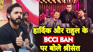 Sreesanth Reaction On Hardik Pandya & KL Rahul's BCCI BAN | Koffee With Karan COntroversy