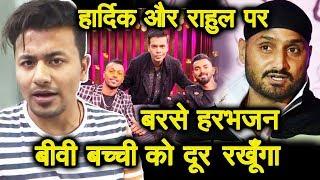 Don't Want Hardik Pandya KL Rahul Around My Family Says Harbhajan   Koffee With Karan Controversy
