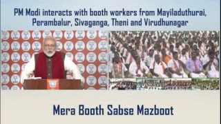 PM interacts with booth workers from Mayiladuthurai, Perambalur, Sivaganga, Theni & Virudhunagar