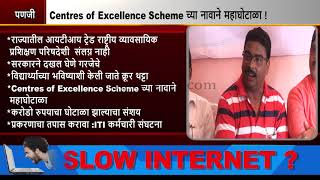 Scam In The Name Of 'Centres Of Excellence Scheme'- ITI Employees Association