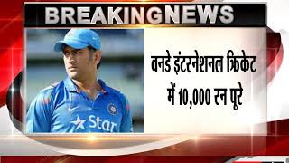 MS Dhoni becomes fifth player to score 10,000 ODI runs for India
