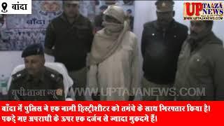 बाँदा में पुलिस ने नामी हिस्ट्रीशीटर को तमंचे के साथ किया गिरफ्तार