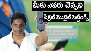 Amazing Mobile and chrome tricks nobody will tell you telugu
