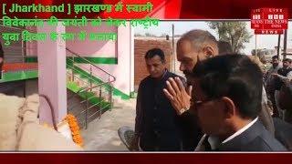[ Jharkhand ] झारखण्ड में स्वामी विवेकानंद की जयंती को लेकर राष्ट्रीय युवा दिवस के रूप में मनाया