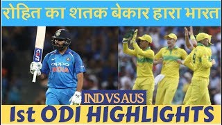 India Vs Australia 1st ODI: Australia beat India by 34 runs in Sydney ODI | INDIAVOICE