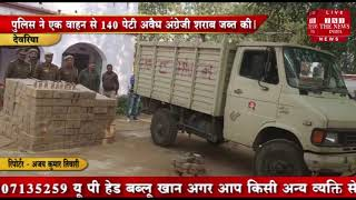 [ Deoria ] पुलिस ने के दौरान वाहन से 140 पेटी अवैध अंग्रेजी शराब पकड़ी   / THE NEWS INDIA