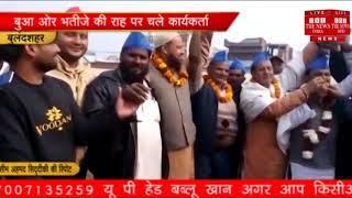 [ Bulandshahr ] गुलावठी में सपा-बसपा गठबंधन से कार्यकर्ताओ में हर्ष माहौल  / THE NEWS INDIA