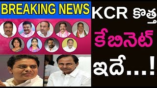 KCR Cabinet Expansion | Telangana New Ministers List | Telangana New Cabinet | Telangana Politics