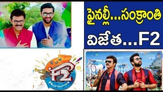 F2 Movie Becomes Sankranthi Block Buster | Audience Rejected Vinaya Vidheya Rama Kathanayakudu