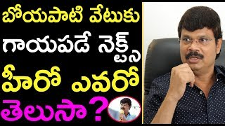 VVR | Vinaya Vidheya Rama Effect On Boyapati Srinu Mahesh Babu Next Movie | Top Telugu TV
