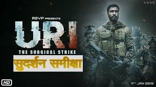 URI film Review | Saahil Chandel | Vicky Kaushal | Paresh Rawal