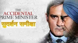 The Accidental Prime Minister | Saahil Chandel | Anupam Kher | Akshay Khanna