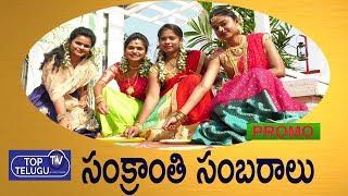 సంక్రాంతి సంబరాలు ప్రోమో | Sankranthi Sambaralu | Promo | Sankranthi Celebrations | Top Telugu TV