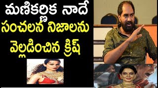 Director Krish Comments About Manikarnika Movie And Kangana Ranaut | Top Telugu TV