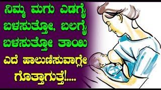 ನಿಮ್ಮ ಮಗು ಎಡಗೈ ಬಳಸುತ್ತೋ, ಬಲಗೈ ಬಳಸುತ್ತೋ ತಾಯಿ ಎದೆ ಹಾಲುಣಿಸುವಾಗ್ಲೇ ಗೊತ್ತಾ.! || Kannada Health Tips
