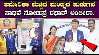 ಅಮೇರಿಕಾ ಮೆಚ್ಚಿದ ಮಂಡ್ಯದ ಹುಡುಗನ ಸಾಧನೆ ನೋಡುದ್ರೆ ಶಭಾಶ್ ಅಂತೀರಾ | Kannada Latest News