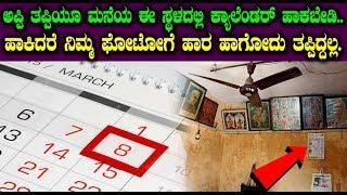 ಅಪ್ಪಿ ತಪ್ಪಿಯೂ ಮನೆಯ ಈ ಸ್ಥಳದಲ್ಲಿ ಕ್ಯಾಲೆಂಡರ್ ಹಾಕಬೇಡಿ | Kannada Unknown Facts