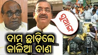 Dr Damodar Rout and BJP slams BJD and CM Naveen Patnaik on Kalia Scheme-PPL News Odia-Bhubaneswar