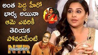 Vidya Balan Emotional words about Sr ANTR Wife Basava Tarakam || Balakrishna , Vidya Balan