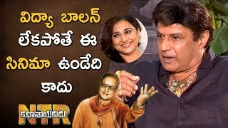 Balakrishna Super Words about AVidhya Balan Character - #NTRBiopic - Special Interview