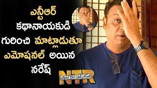 Naresh Emotional Speech about Sr.NTR, Balakrishna and NTR Kathanayakudu Movie