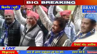 Bijnaur | सपा बसपा गठबंधन से कार्यकर्ताओं में खुशी की लहर - BRAVE NEWS LIVE