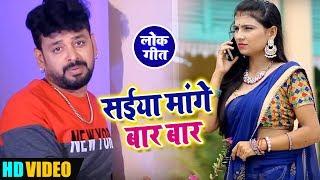 2019 का सबसे हिट गाना -  सईया माँगे बार बार- Bhojpuri Lokgeet 2019 Hit Song