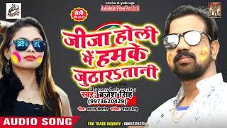 Barjesh Singh (2019) सुपरहिट होली SONG - जीजा होली में हमके जूठार$ तानी - Holi Song