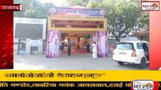 श्री मोहनखेड़ा तीर्थ में गुरु सप्तमी महामोहत्सव श्रीमद विजय राजेंद्र  महाराज साहब जयंती समारोह
