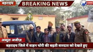 क्या पुलिस ने किया वाहन चोर गिरोह के 4 सदस्य गिरफ्तार...