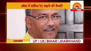 आज का बुलेटिन # चैनल इंडिया लाइव   | 24x7 News Channel