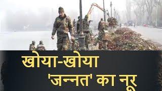 'जन्नत' के नूर को संवारने की मुहिम, Dal lake पर Army ने संभाला 'मोर्चा'