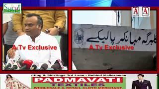 Gulbarga City Corporation Ki Building Se Urdu Board Nhi Hathega - Priyank Kharge A.Tv Exclusive