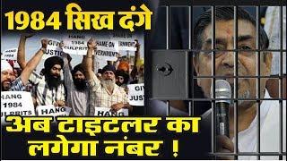 एक सप्ताह में Jagdish Tytler जाएगा Jail: Sukhbir