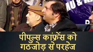 Peoples Conference ने BJP के साथ alliance से बनाई दूरी, अकेले लड़ेगी चुनाव