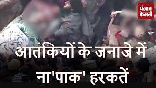 Encounter में मारे गए militants के जनाजे में ना'पाक' हरकतें, आतंकी संगठनों के फहराए गए झंडे